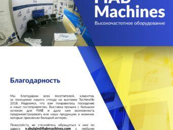 Zobaczcie jak było na targach Techtextil w Rosji!